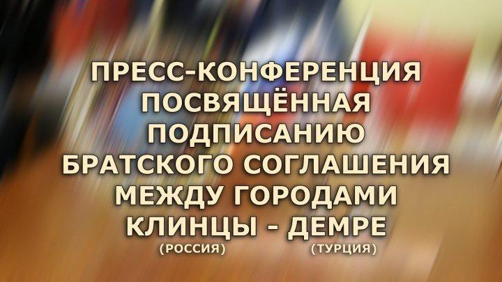ПРЕСС-КОНФЕРЕНЦИЯ КЛИНЦЫ-ДЕМРЕ