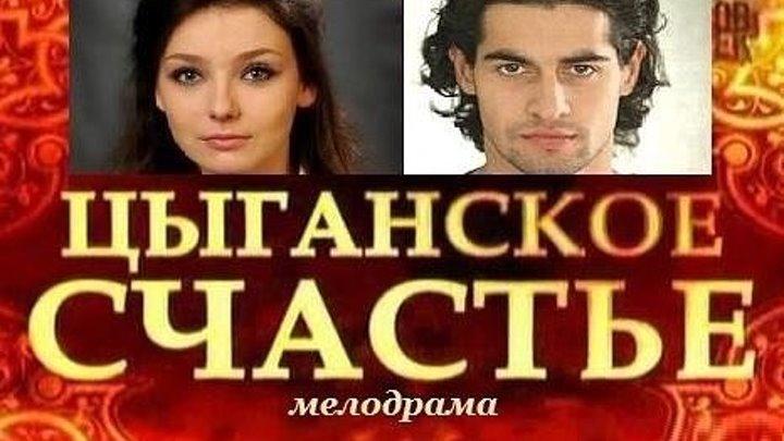 Цыганское счастье. Все серии (2016). Мелодрама.