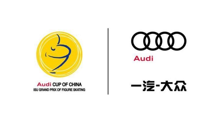 Audi Cup of China 2017 - 3 ноября - День 1