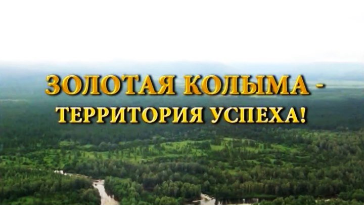 Золотая Колыма - территория успеха!