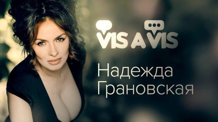"""Надежда Грановская - о """"ВИА Гре"""", украинском языке и стихах про гулящих женщин"""