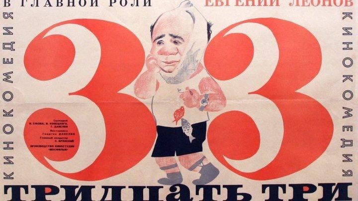 """""""Тридцать три"""" _ (1965) Комедия."""