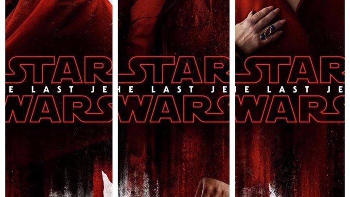 Звёздные войны: Последние джедаи (2017) с 13 декабря на kinogo.by