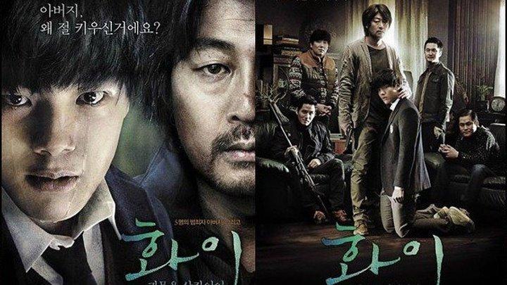 Хва И\\Маленький монстр HD(2013) 1080р.Триллер,Боевик_Юж.Корея
