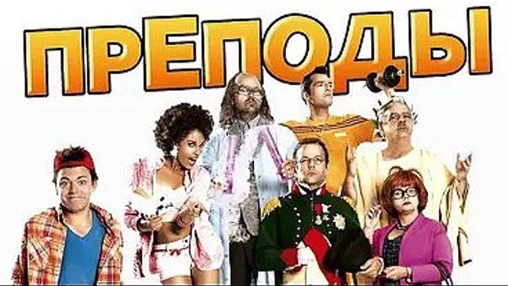 Б.е.з.у.м.н.ы.е. П.р.е.п.о.д.ы.2013 комедия