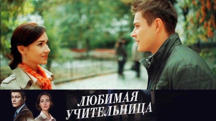 Любимая учительница - 8 серия. Драма - Криминал. 2016