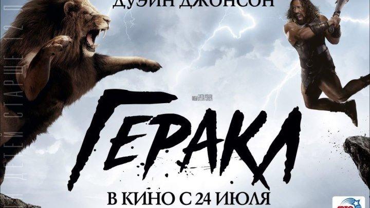 Г.е.р.а.к.л. 2014 HD. Боевик приключения