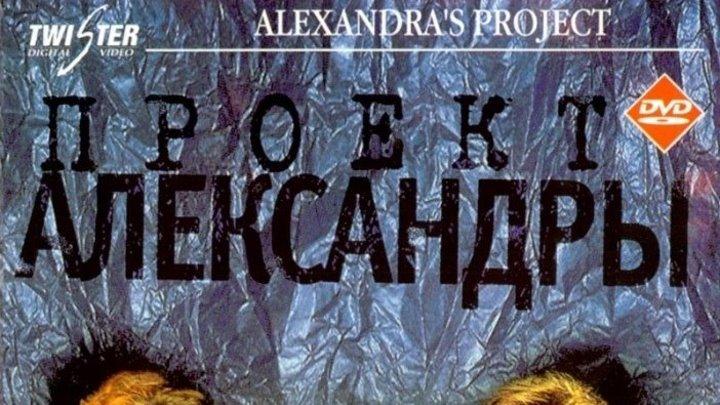 Проект Александры 2003 Канал Питер Грин