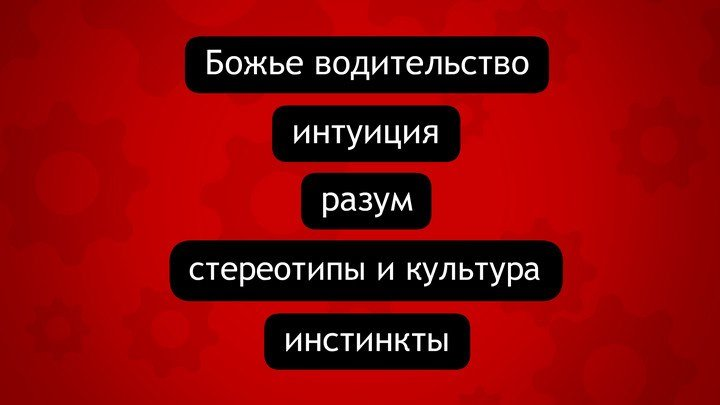 В.В. Пякин_Человеческий тип строя психики и способы его достижения