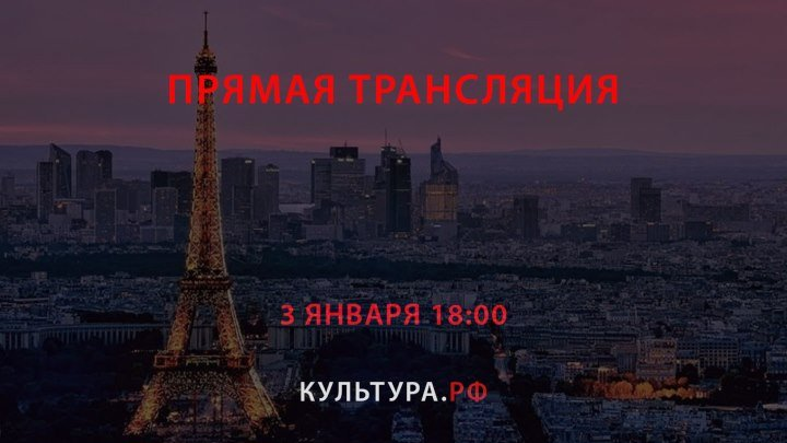 «Романтический вечер в Париже. Два органа, оркестр и песочная анимация»