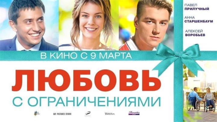 Любовь с ограничениями - (Комедия,Мелодрама) 2016 г Россия