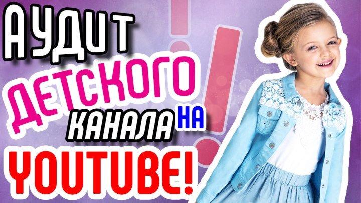 Анализ детского канала на YouTube. Смотрите!