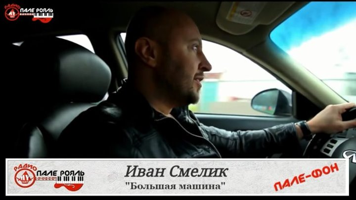 Иван Смелик - Большая машина.