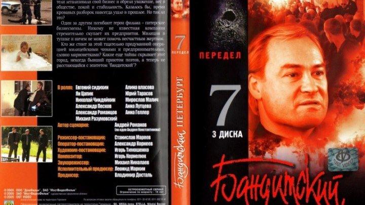 """""""Бандитский Петербург"""" 7- Передел (сериал)1-12серии.2006."""
