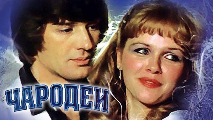Чародеи (1 серия) / 1982 / DVDRip (AVC)