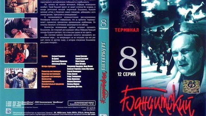 """Бандитский Петербург"" 8 - Терминал (сериал)1-12серии.2006."