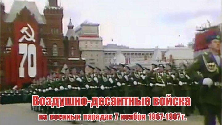 Воздушно-десантные войска на военных парадах 7 ноября 1967-1987 г.