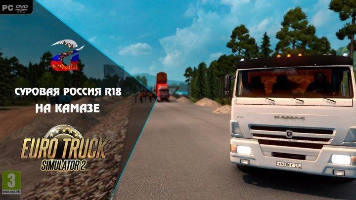Euro Truck Simulator 2 ОДИНОЧКА ☆ Суровая Россия R18 ☆ Тестим на КАМАЗЕ