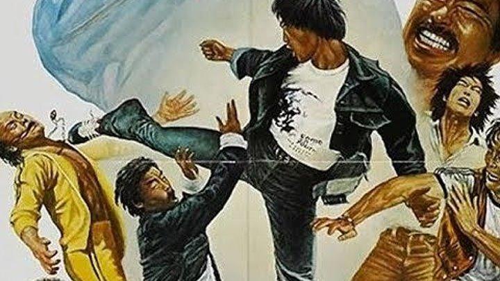 Брюс против Железной Руки (1979 ) боевые искусства, Боевик, Драма