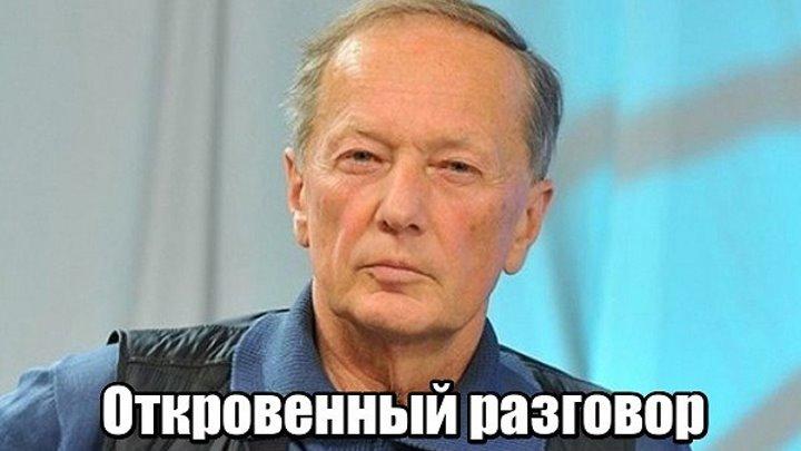 Михаил Задорнов - Откровенный разговор