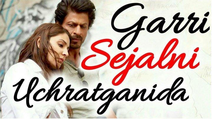 Garri Sejalni Uchratganida (O`zbek tilida 2017 Hind kino Premyera)