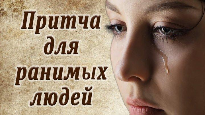 Мудрая притча для ранимых людей