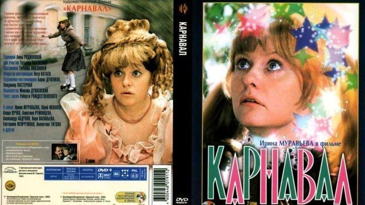 Карнавал (1982) 1 серия из 2-х