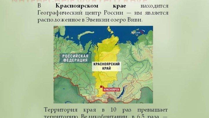 географический центр России_