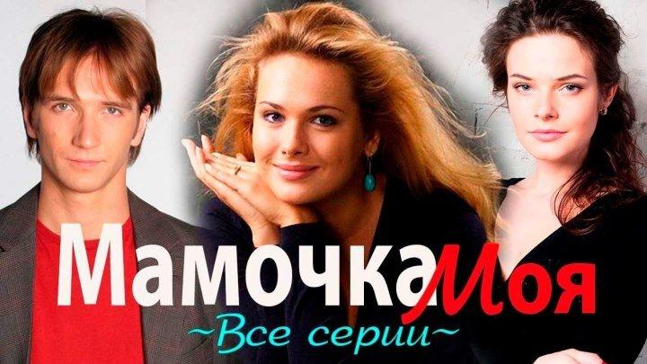 Мамочка моя - Русская мелодрама. Замечательная жизненная мелодрама с интригующим сюжетом