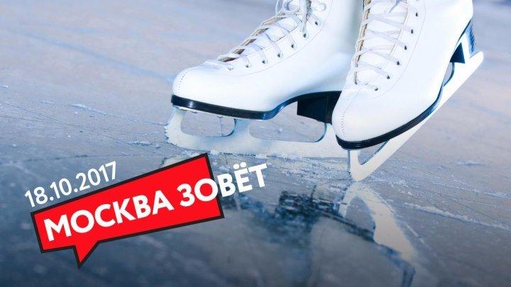 18.10 | МОСКВА ЗОВЁТ на фигурное катание!