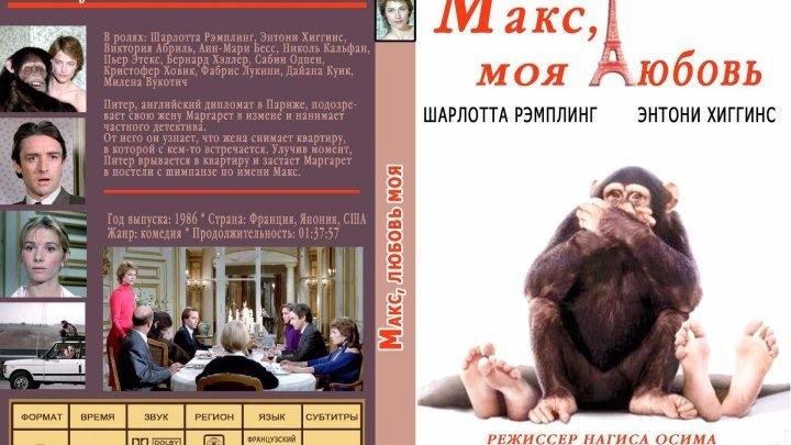 Макс, моя любовь (1986)Комедия. США, Франция.
