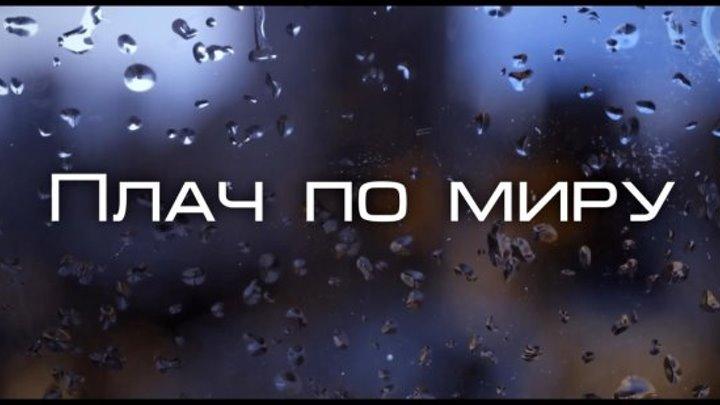 Плач по миру (клип) - Вячеслав Лазаренко (Омск) - Плач по миру (2017) - (муз. А. Бугаева, В.Лазаренко)