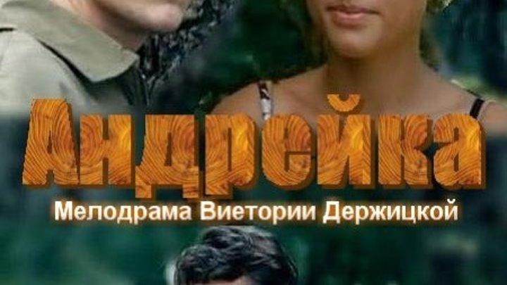 Андрейка - 2 серия из 2 [ 2012 ] Мелодрама