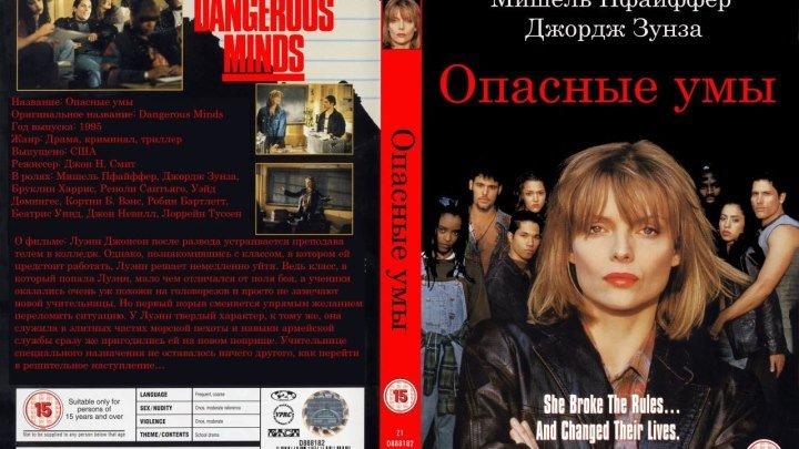 Опасные умы (1995) Криминал. США.