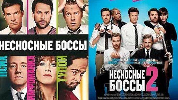 HecHocHыe.бoccы01,02 комедия