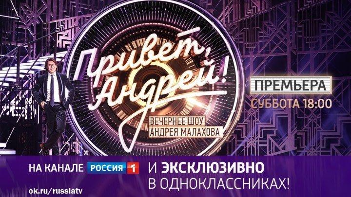 """""""Привет, Андрей!"""". Вечернее ток-шоу Андрея Малахова"""