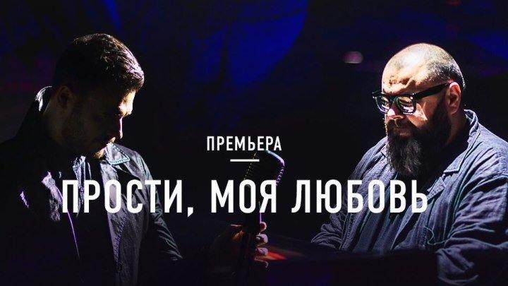 EMIN ft. Максим Фадеев - Прости, моя любовь (Officical video)