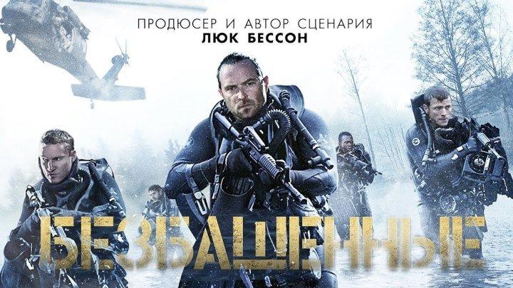 Безбашенные (2017).HD(боевик, триллер)