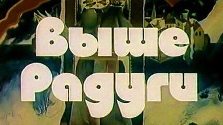 Выше.радуги.2.серия.1986