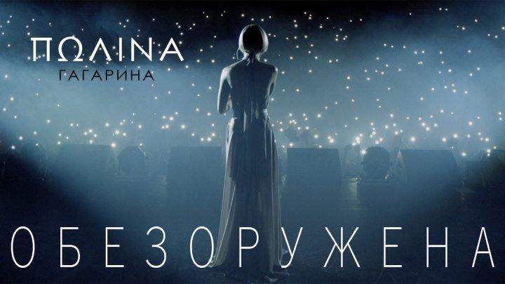 Полина Гагарина - Обезоружена