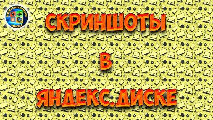 Делаем скриншоты (+редактор) через Яндекс.Диск