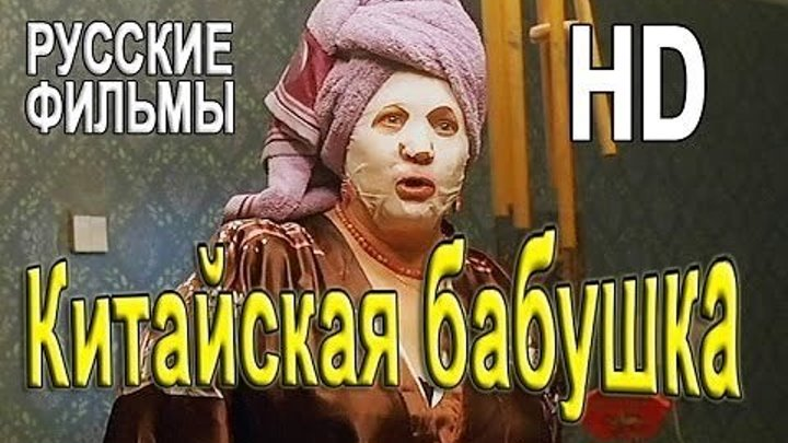 Китайская бабушка (2010) Страна: Россия