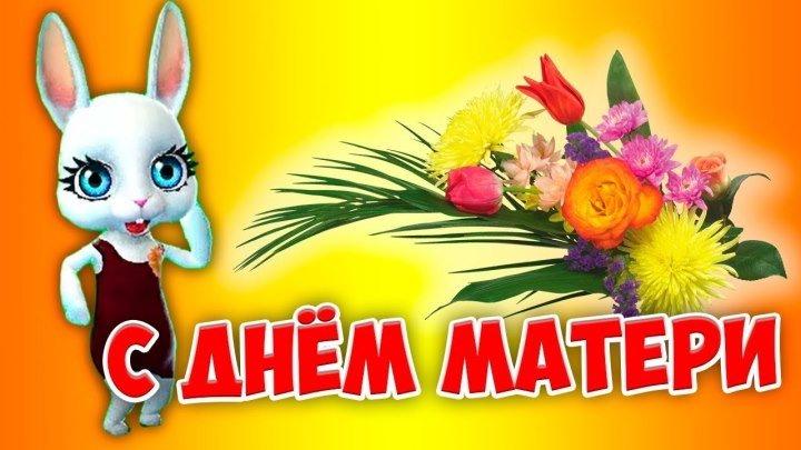 ZOOBE Муз Зайка Поздравление с Днём Матери! Красивые поздравления на день матери