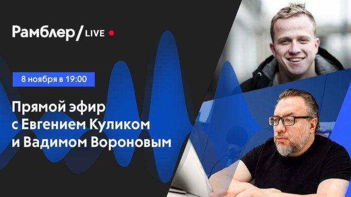 Звезда «Молодёжки» Евгений Кулик у нас в гостях! Подключайтесь!