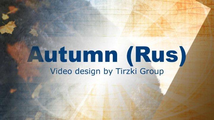 Видеоклип группы Тезки к песне Осень ДДТ (2017)