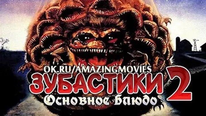 Зубастики 2 (1988)Фантастика, Ужасы.США.