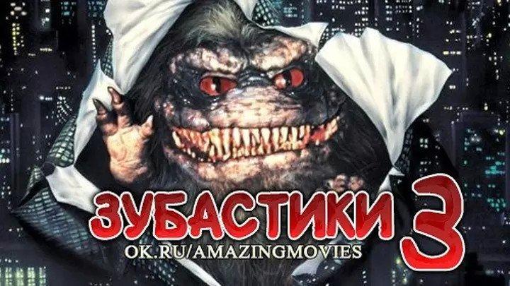 Зубастики 3 (1991)Ужасы, Фантастика,США.
