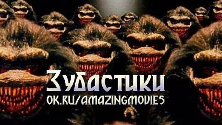 Зубастики (1986)Ужасы, Фантастика, США