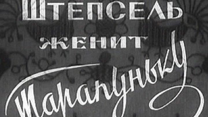 Штепсель женит Тарапуньку - (Комедия) 1957 г СССР