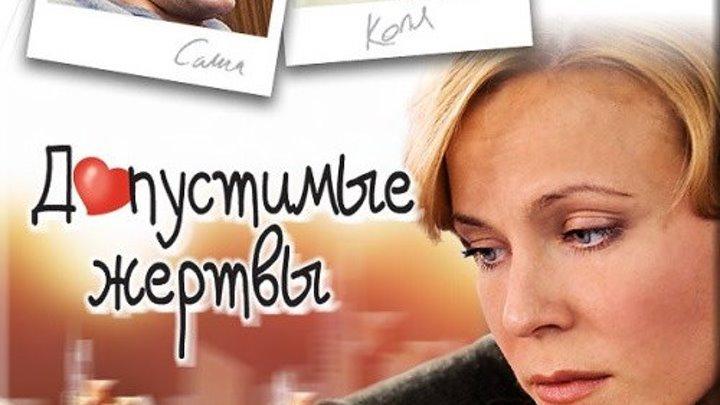 Допустимые жертвы (2010) Страна: Россия